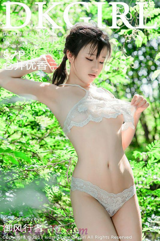 DKGirl御女郎系列VOL.051仓井优香性感写真