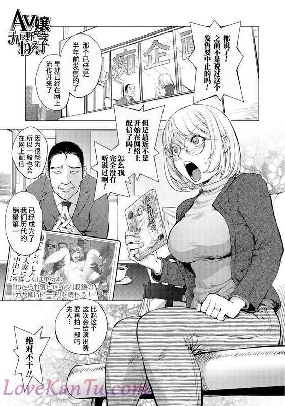 蒟吉人AV嬢カヤ野ねえ子