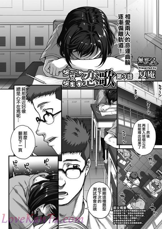 夏庵ジュン×ジョウ恋歌3