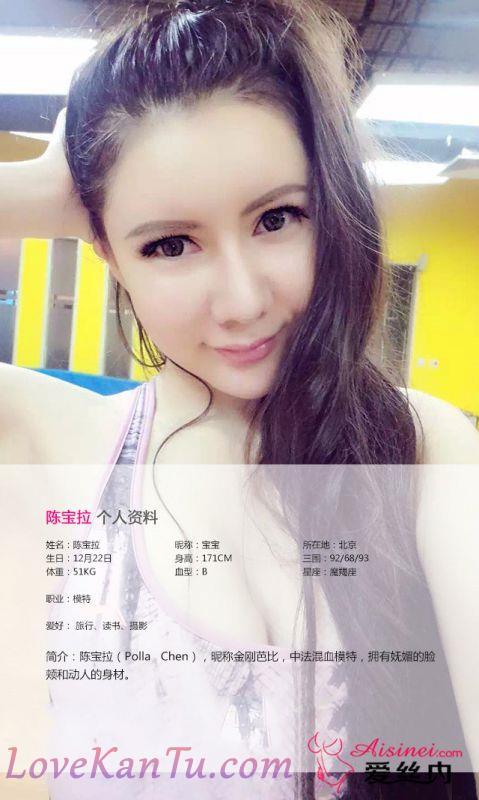 UGirls尤果圈 2015-06-26 NO.039 陈宝拉 [40P/8.49M]