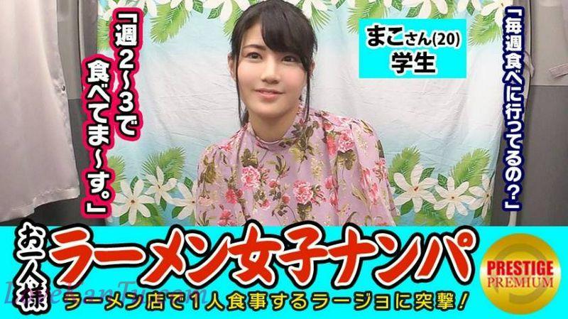 MAAN-san学生まこちゃん20歳検証お一人様ラーメン女子は店内ナンパで钓れる...
